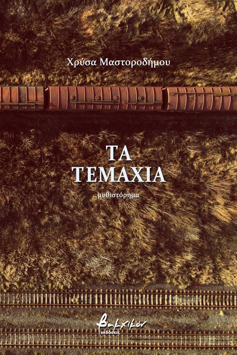 Τα τεμάχια, , Μαστοροδήμου, Χρύσα, Εκδόσεις Βακχικόν, 2021