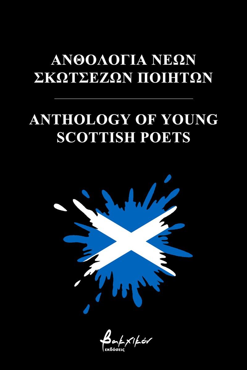 Ανθολογία νέων Σκωτσέζων ποιητών
