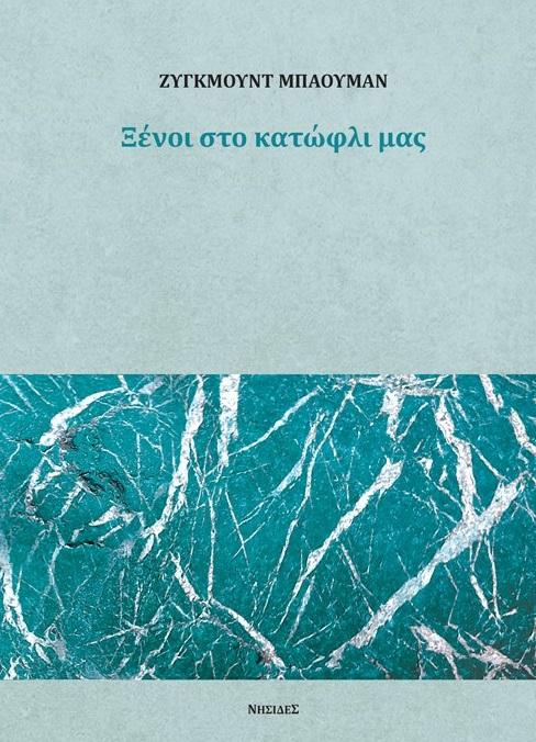 Ξένοι στο κατώφλι μας, , Bauman, Zygmunt, 1925-2017, Νησίδες, 2021