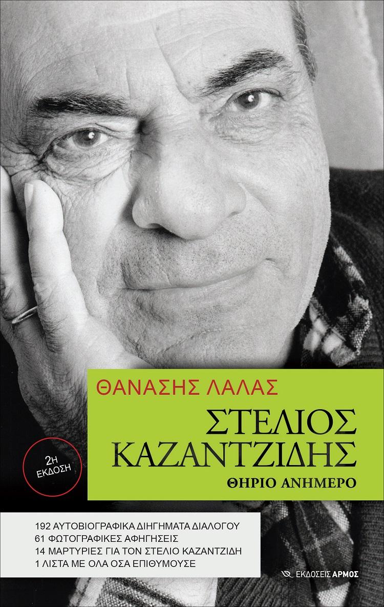 Στέλιος Καζαντζίδης. Θηρίο ανήμερο