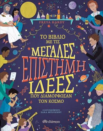 Eπιστήμη: Το βιβλίο με τις μεγάλες ιδέες που διαμόρφωσαν τον κόσμο, , Hardy, Freya, Διόπτρα, 2021