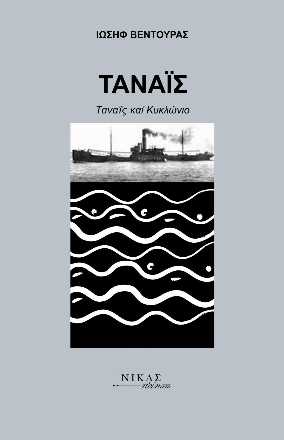 Ταναϊς, Ταναϊς και Κυκλώνιο, Βεντούρας, Ιωσήφ, Νίκας / Ελληνική Παιδεία Α.Ε., 2020