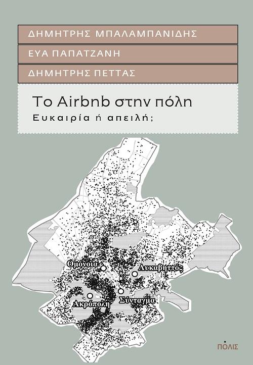 Το Airbnb στην πόλη, Ευκαιρία ή απειλή, Μπαλαμπανίδης, Δημήτρης, Πόλις, 2021