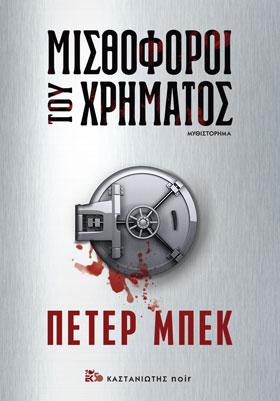 Μισθοφόροι του χρήματος, , Beck, Peter, Εκδόσεις Καστανιώτη, 2020