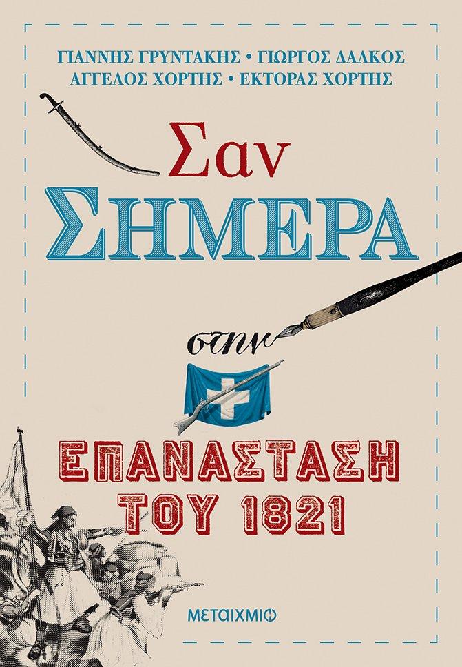 Σαν σήμερα στην επανάσταση του 1821