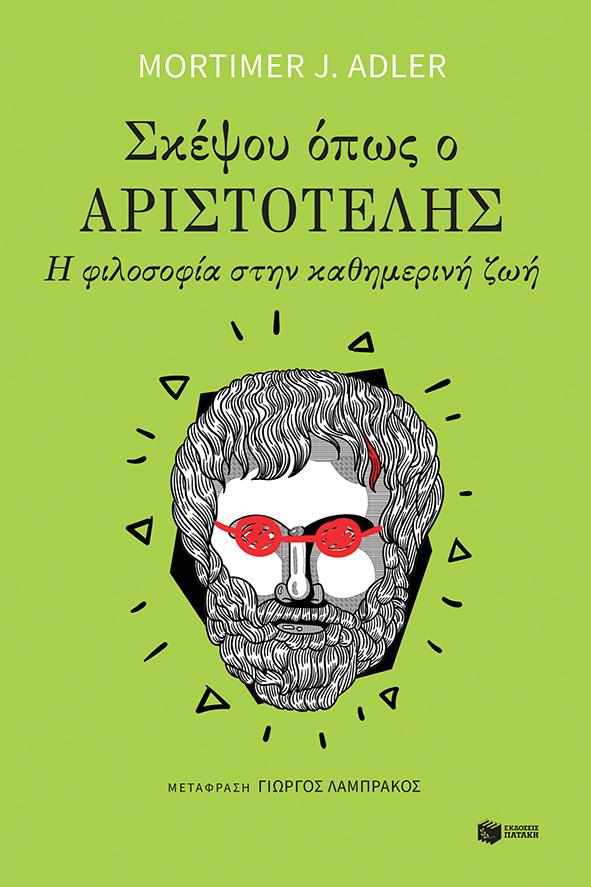 Σκέψου όπως ο Αριστοτέλης