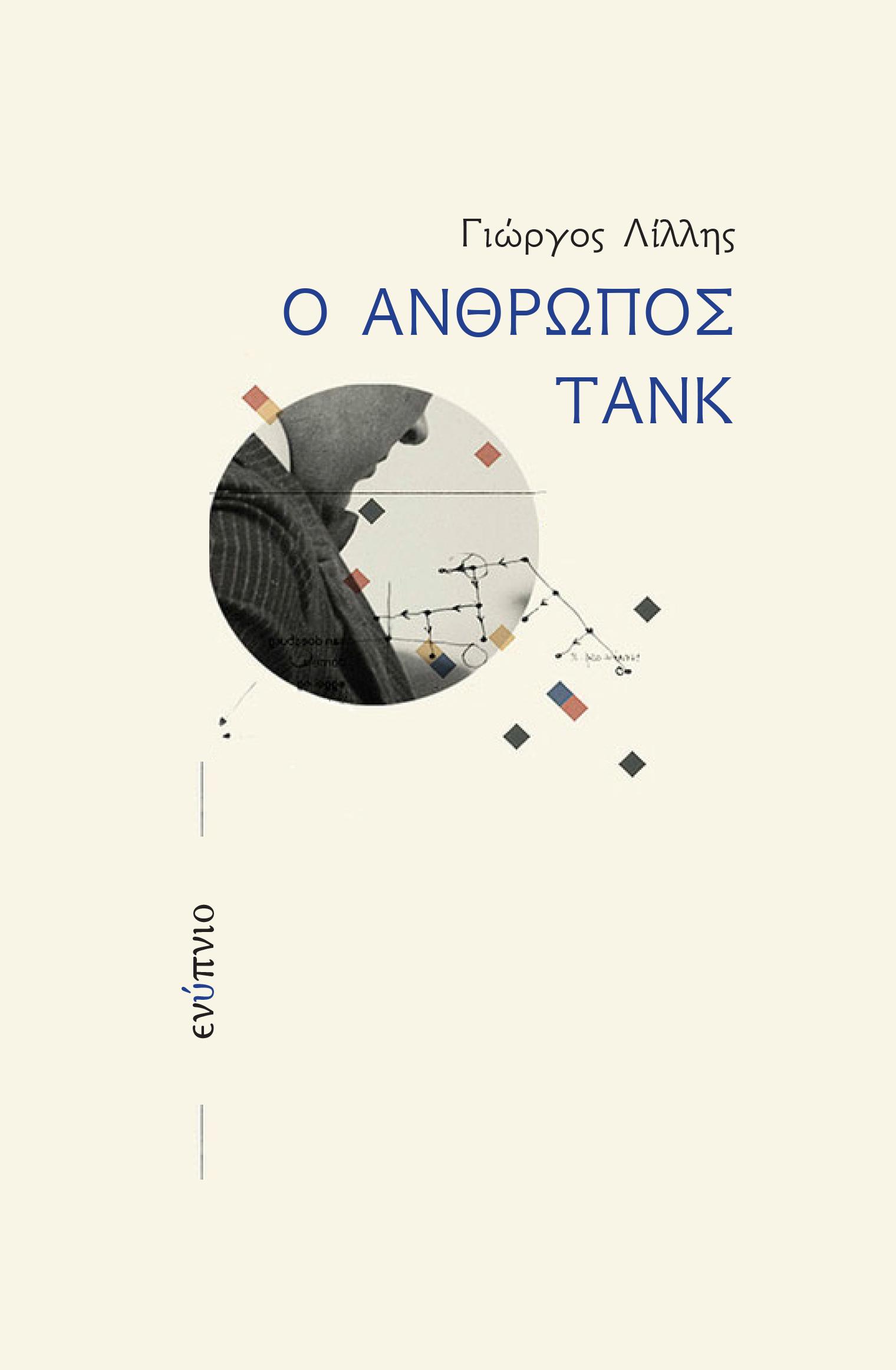 Ο άνθρωπος τανκ, , Λίλλης, Γιώργος, Ενύπνιο, 2017
