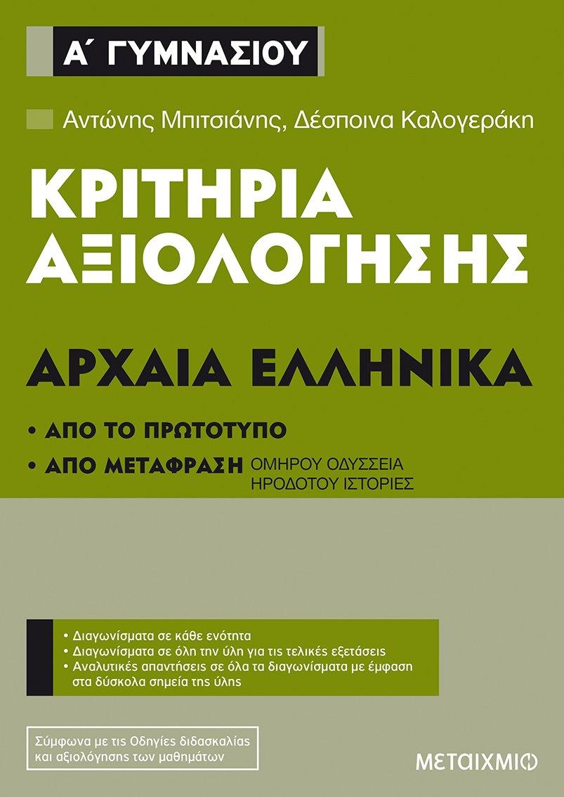 Κριτήρια αξιολόγησης Α Γυμνασίου: Αρχαία Ελληνικά