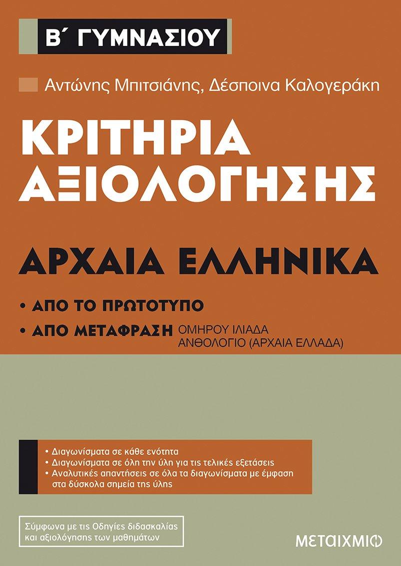 Κριτήρια αξιολόγησης Β Γυμνασίου: Αρχαία Ελληνικά