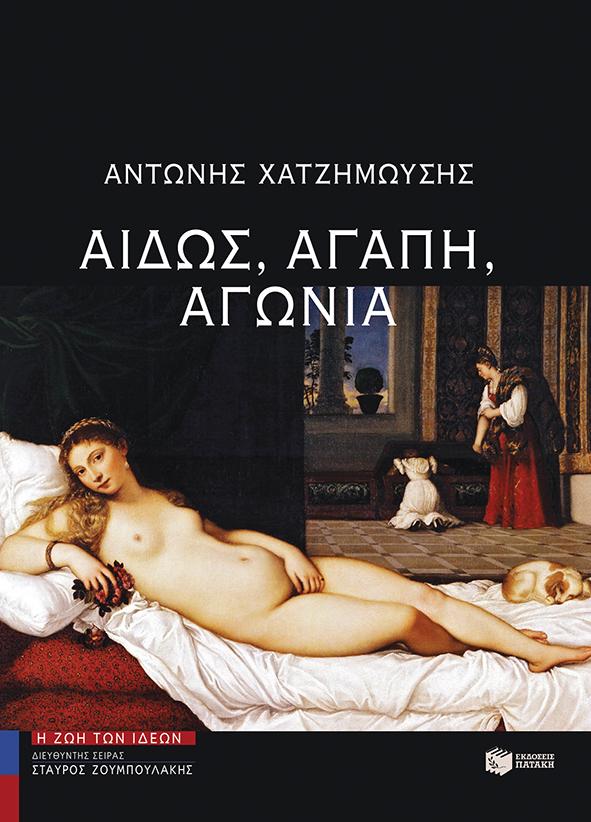 Αιδώς, αγάπη, αγωνία, , Χατζημωυσής, Αντώνης, Εκδόσεις Πατάκη, 2020