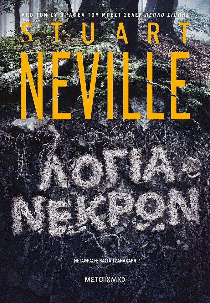 Λόγια νεκρών, , Neville, Stuart, Μεταίχμιο, 2021