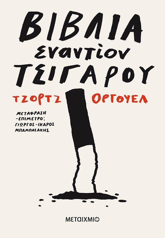 Βιβλία εναντίον τσιγάρου, , Orwell, George, 1903-1950, Μεταίχμιο, 2010