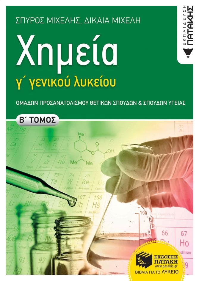 Χημεία Γ Γενικού Λυκείου #2