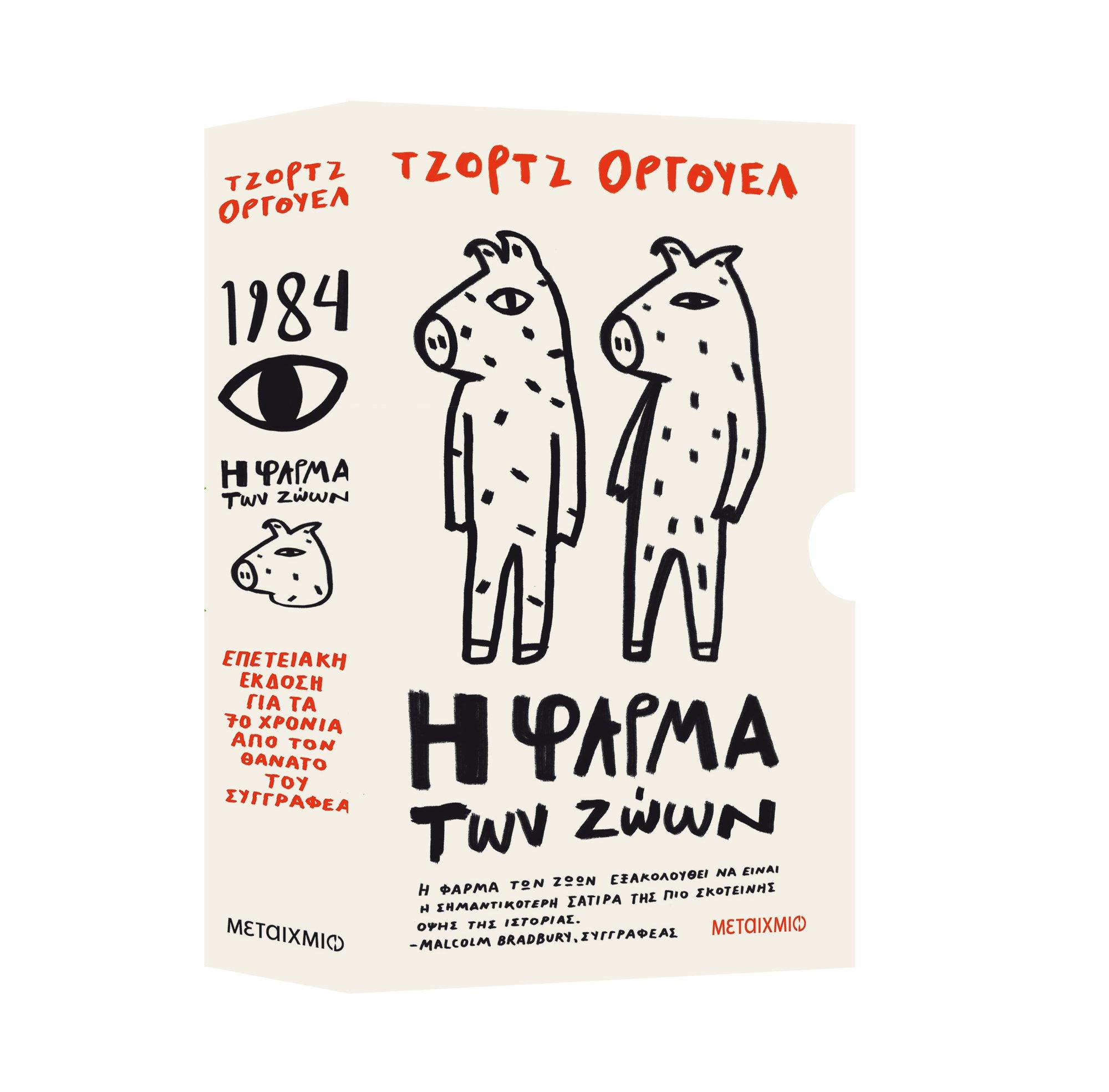 Κασετίνα Τζορτζ Όργουελ: 1984 - Η φάρμα των ζώων