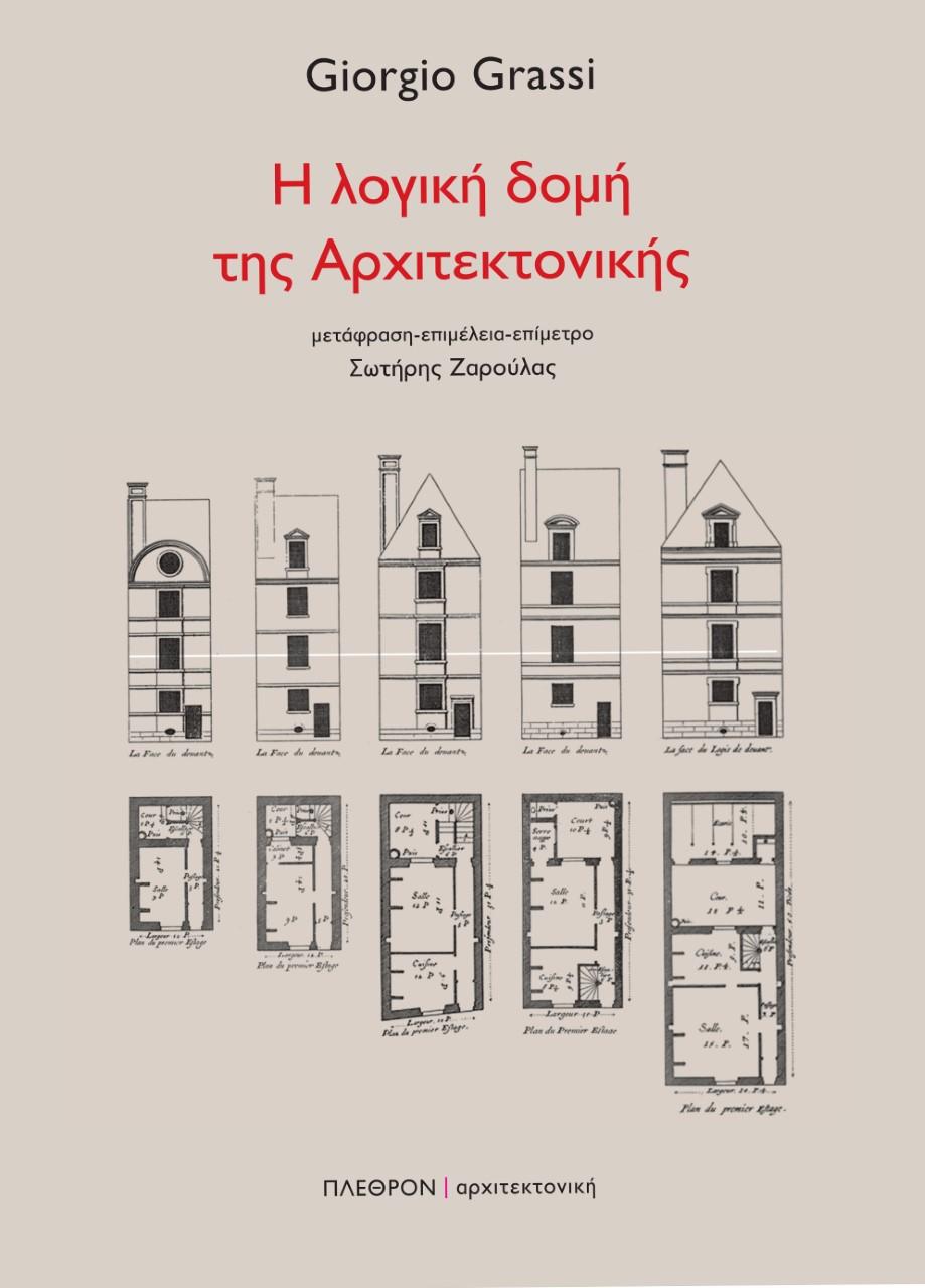 Η λογική δομή της Αρχιτεκτονικής