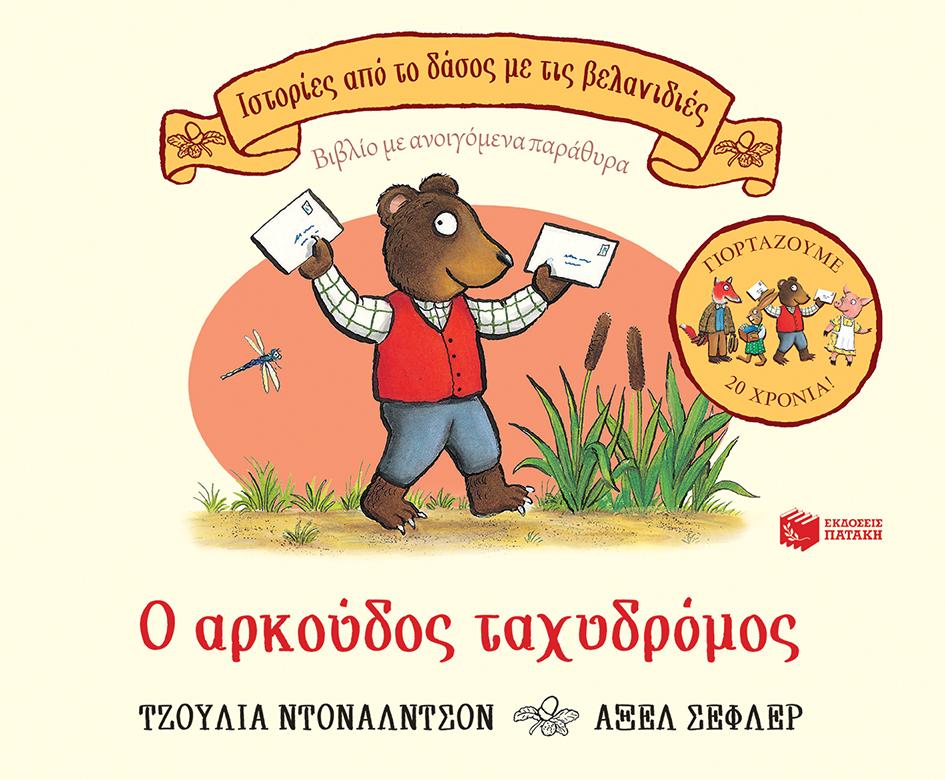 Ο αρκούδος ταχυδρόμος (επετειακή έκδοση 20 χρόνια)
