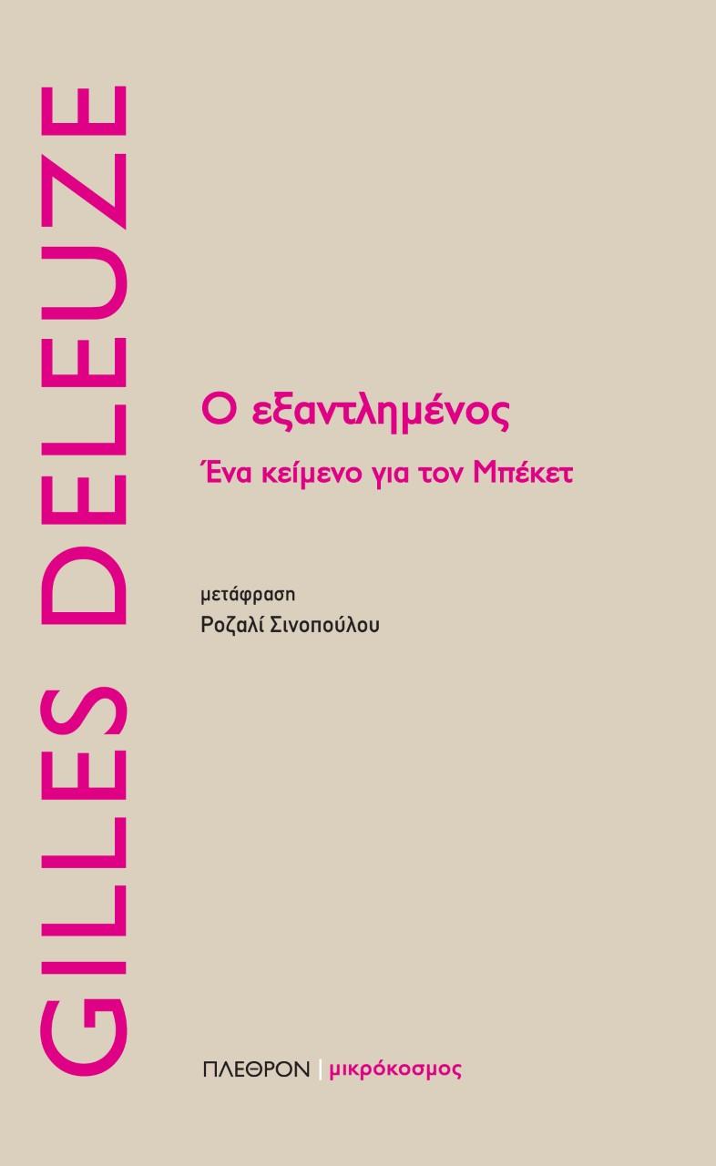 Ο εξαντλημένος, Ένα κείμενο για τον Μπέκετ, Deleuze, Gilles, 1925-1995, Πλέθρον, 2020
