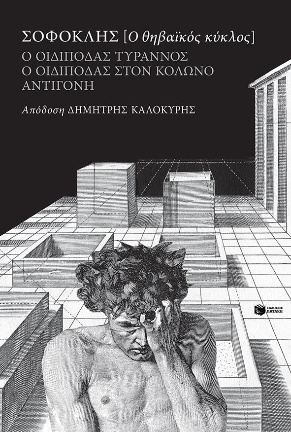 Ο Οιδίποδας τύραννος, Ο Οιδίποδας στον Κολωνό, Αντιγόνη, Ο θηβαϊκός κύκλος, Σοφοκλής, Εκδόσεις Πατάκη, 2020