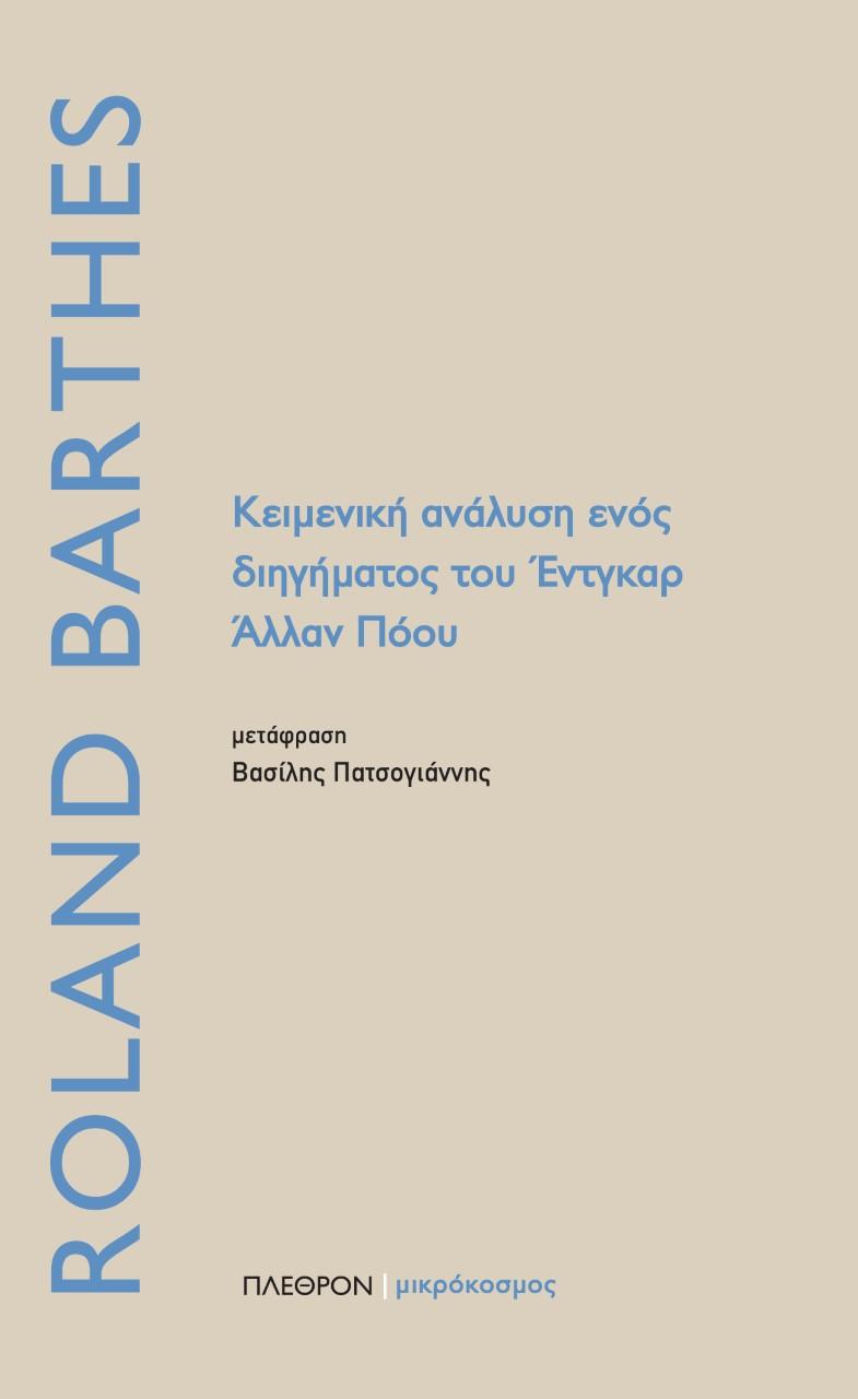 Κειμενική ανάλυση ενός διηγήματος του Έντγκαρ Άλλαν Πόου, , Barthes, Roland, 1915-1980, Πλέθρον, 2020