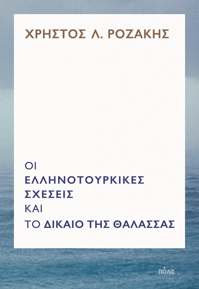 Οι ελληνοτουρκικές σχέσεις και το δίκαιο της θάλασσας