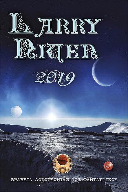 Βραβεία λογοτεχνίας του φανταστικού Larry Niven 2019