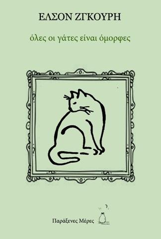 Όλες οι γάτες είναι όμορφες
