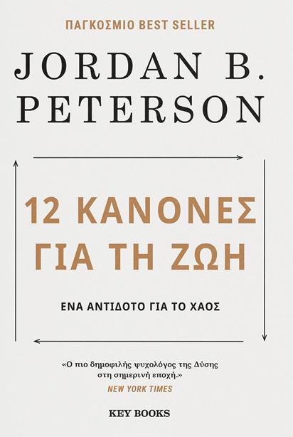 12 Κανόνες για τη Ζωή