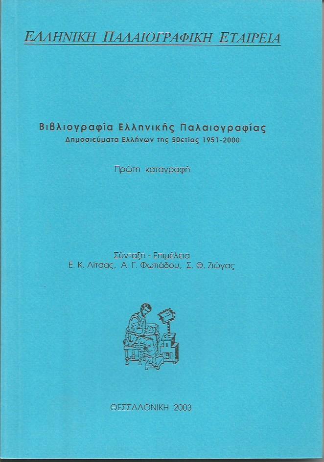 Βιβλιογραφία ελληνικής παλαιογραφίας