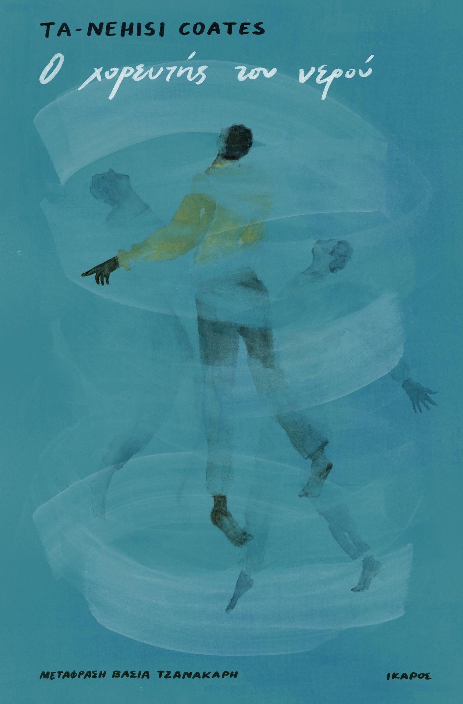 Ο χορευτής του νερού