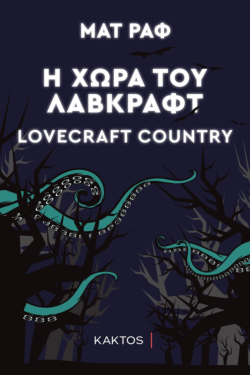 Η χώρα του Λάβκραφτ