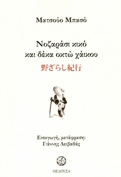 Νοζαράσι κικό και δέκα οκτώ χάικου, , Bashõ, Matsuo, 1644-1694, Μέδουσα - Σέλας Εκδοτική, 2019