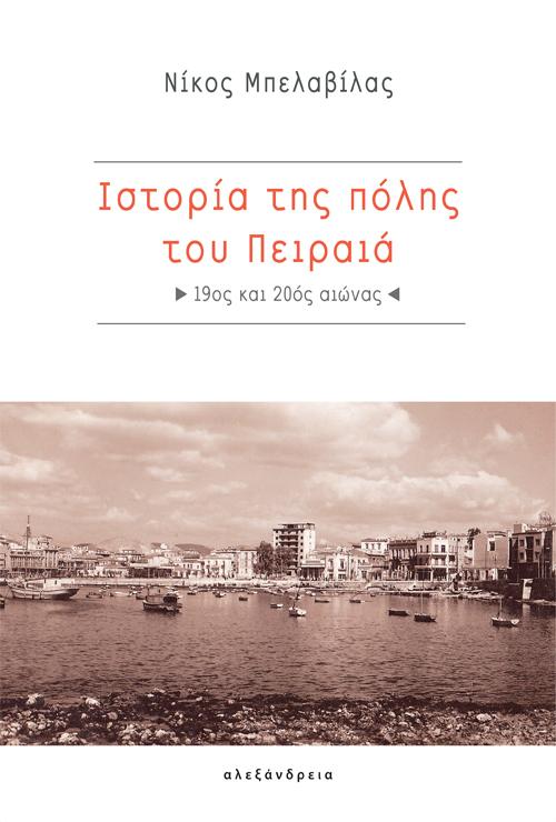 Ιστορία της πόλης του Πειραιά