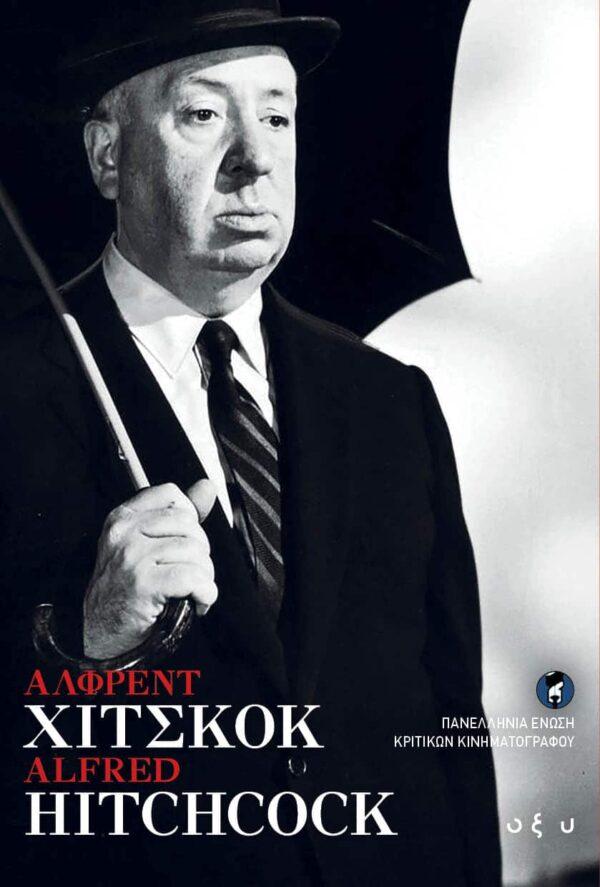 Άλφρεντ Χίτσκοκ: Alfred Hitchcock
