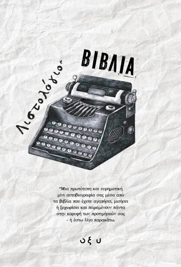 Λιστολόγιο: Βιβλία