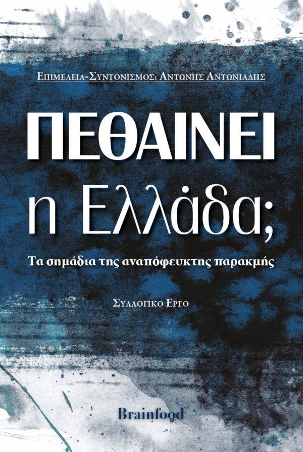 Πεθαίνει η Ελλάδα;