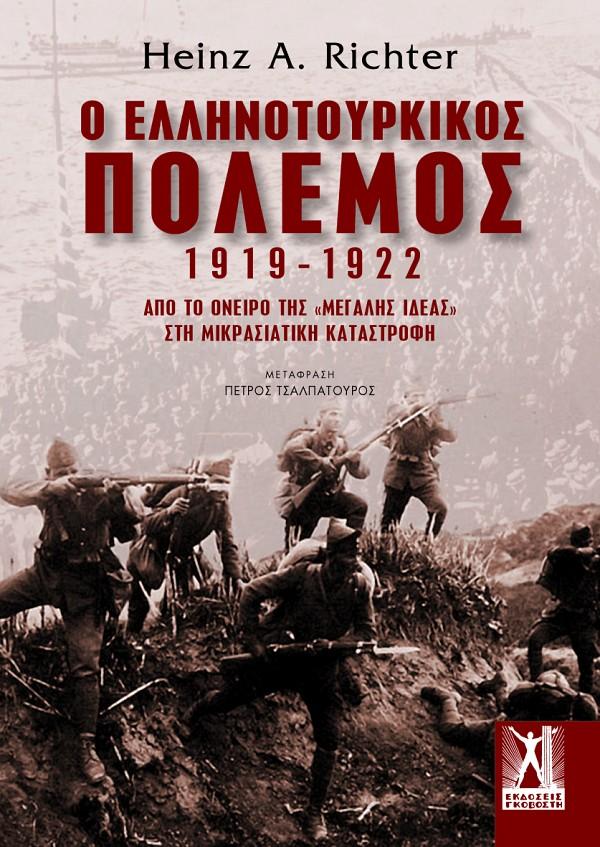 O ελληνοτουρκικός πόλεμος 1919-1922