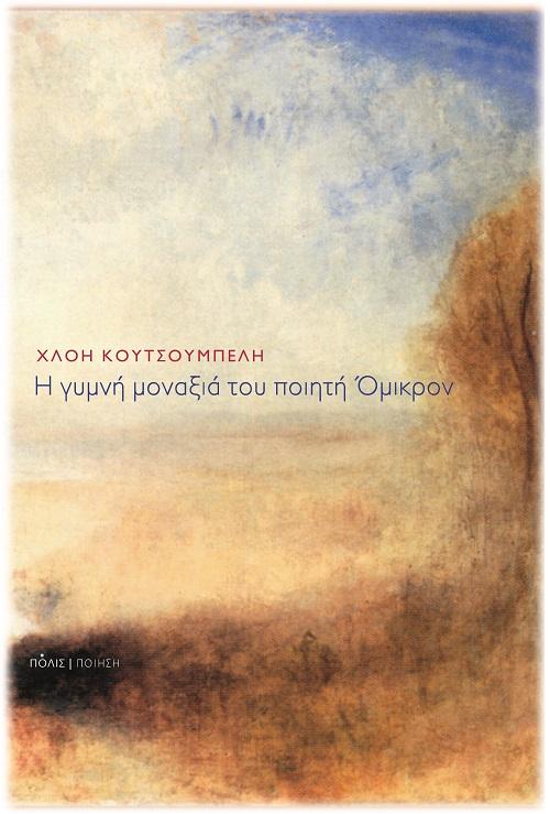 Η γυμνή μοναξιά του ποιητή Όμικρον, , Κουτσουμπέλη, Χλόη, Πόλις, 2021