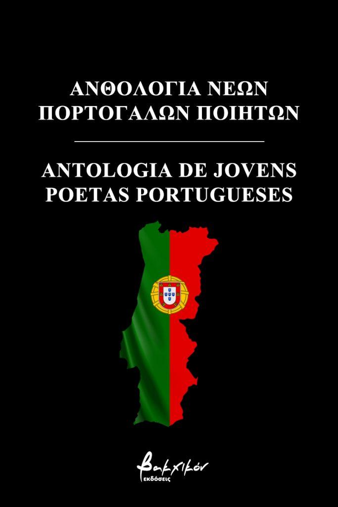 Ανθολογία νέων Πορτογάλων ποιητών