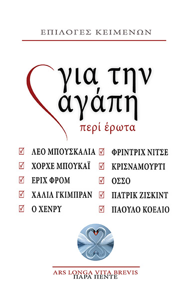 Για την αγάπη