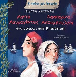 Δύο γυναίκες στην Επανάσταση: Μαντώ Μαυρογένους - Λασκαρίνα Μπουμπουλίνα