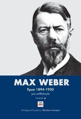 Max Weber Έργα 1894-1920: Τόμος Α