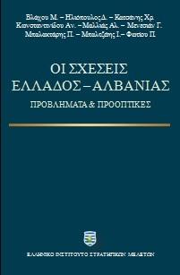 Οι σχέσεις Ελλάδος - Αλβανίας