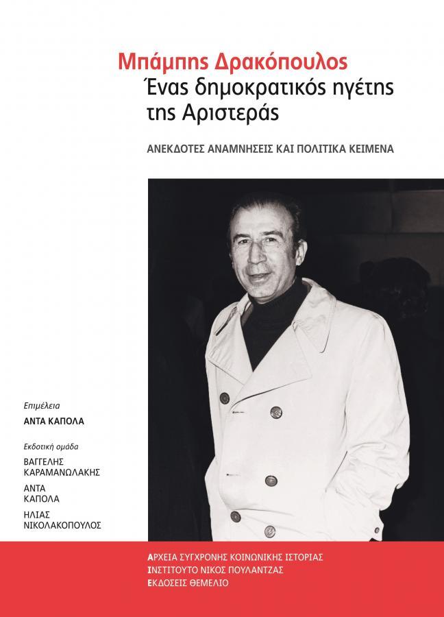 Μπάμπης Δρακόπουλος. Ένας δημοκρατικός ηγέτης της αριστεράς