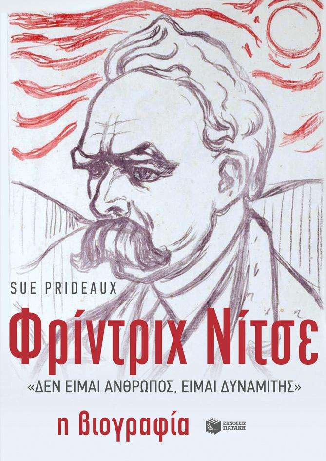 Φρίντριχ Νίτσε: Δεν είμαι άνθρωπος, είμαι δυναμίτης