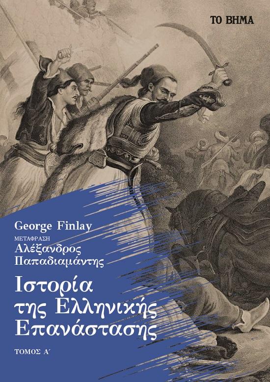 Ιστορία της Ελληνικής Επανάστασης. Τόμος Α΄
