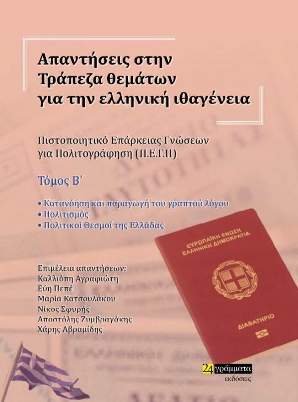 Απαντήσεις στην τράπεζα θεμάτων για την ελληνική ιθαγένεια. Τόμος Β΄