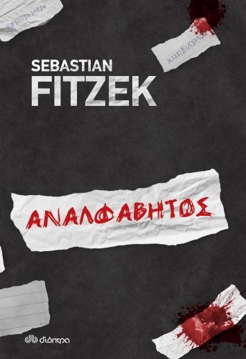 Αναλφάβητος, , Fitzek, Sebastian, Διόπτρα, 2021