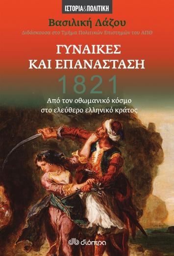 1821: Γυναίκες και Επανάσταση