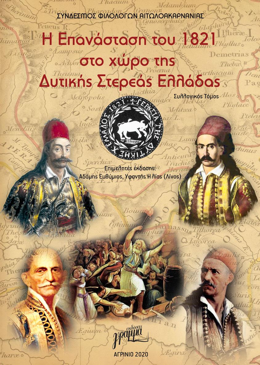Η επανάσταση του 1821 στο χώρο της Δυτικής Στερεάς Ελλάδας