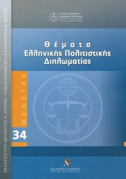 Θέματα ελληνικής πολιτιστικής διπλωματίας